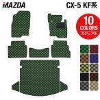 マツダ 新型 CX-5 cx5 フロアマット+トランクマット / カジュアルチェック HOTFIELD
