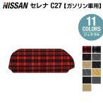 日産 新型 セレナ C27  ラゲッジアンダーマット / 選べる11カラー HOTFIELD
