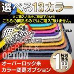 【フロアマット専門店 HOTFIELD】オーバーロック糸のカラー変更オプション (商品とともにご注文ください)