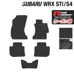 スバル WRX STI S4 フロアマット ◆ カーボンファイバー調 リアルラバー HOTFIELD 送料無料