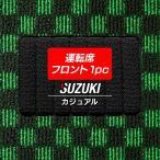 SUZUKIスズキ 車種別 運転席フロント 1pcマット / カジュアルチェック HOTFIELD