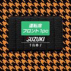 SUZUKIスズキ 車種別 運転席フロント 1pcマット / 千鳥格子柄 HOTFIELD