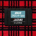 SUZUKIスズキ 車種別 運転席フロント 1pcマット / 選べる11カラー HOTFIELD