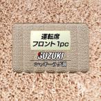 SUZUKIスズキ 車種別 運転席フロント 1pcマット / シャギーラグ調 HOTFIELD