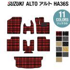 スズキ アルト フロアマット+トランクマット HA36S / 選べる11カラー HOTFIELD