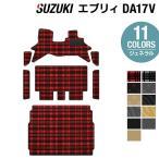 スズキ エブリィ DA17V フロアマット+ステップマット+トランクマット 車 マット カーマット suzuki 選べる14カラー 送料無料