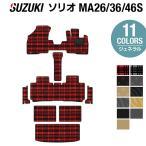 スズキ ソリオ MA26S MA36S MA46S フルセットマット / 選べる11カラー HOTFIELD