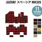 スズキ スペーシア MK32S MK42S フロアマット 車 マット カーマット suzuki 選べる14カラー 送料無料