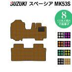 スズキ 新型 スペーシア MK53S フロアマット 車 マット カーマット suzuki 千鳥格子柄 送料無料