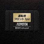 ショッピングトヨタ トヨタ車種別 運転席フロント 1pcマット 車 マット おしゃれ カーマット 重厚Profound 送料無料