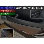 アルファード ヴェルファイア 30系 ドアトリムガード+グローブボックスガード+サイドカバーマット キックガードマットフルセット  送料無料