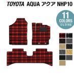 トヨタ アクア フロアマット 車 マット おしゃれ カーマット 選べる14カラー 送料無料