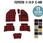 トヨタ C-HR chr フロアマット 車 マット おしゃれ カーマット 選べる14カラー 送料無料