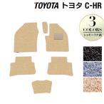 トヨタ C-HR chr 新型対応 フロアマット 車 マット おしゃれ カーマット シャギーラグ調 送料無料