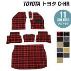 トヨタ C-HR chr フロアマット+トランクマット 車 マット おしゃれ カーマット 選べる14カラー 送料無料