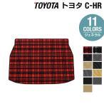 ショッピングトヨタ トヨタ C-HR chr トランクマット 車 マット おしゃれ カーマット 選べる14カラー 送料無料