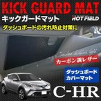 トヨタ C-HR ダッシュボードカバー(キックガード)マット  HOTFIELD