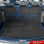 トヨタ 新型 カローラツーリング 210系 ラゲッジルームマット 車 マット カーマット TOYOTA フロアマット専門店ホットフィールド 送料無料