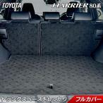 トヨタ 新型 ハリアー 80系 ラゲッジルームマット フロアマット専門店ホットフィールド 光触媒抗菌加工 送料無料