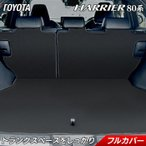 トヨタ 新型 ハリアー 80系 ラゲッジルームマット カーボンファイバー調 リアルラバー フロアマット専門店ホットフィールド 送料無料