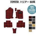 トヨタ ハリアー 60系 フロアマット / 選べる11カラー HOTFIELD