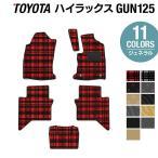 トヨタ 新型 ハイラックス GUN125 フロアマット 車 マット おしゃれ カーマット 選べる14カラー 送料無料