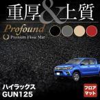ショッピングトヨタ トヨタ 新型 ハイラックス GUN125 フロアマット 車 マット おしゃれ カーマット 重厚Profound 送料無料