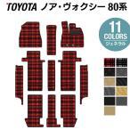 トヨタ ノア・ヴォクシー 80系 フロアマット+ステップマット 2017.7〜モデル対応 ◆選べる14カラー HOTFIELD 送料無料