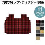 ノアNOAH・ヴォクシーVOXY 80系 セカンドラグマット  / 選べる11カラー HOTFIELD