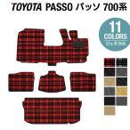 トヨタ パッソ PASSO 700/710 フロアマット+ラゲッジマット 車 マット おしゃれ カーマット 選べる14カラー 送料無料