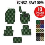 トヨタ 新型対応 RAV4 50系 フロアマット 車 マット カーマット カジュアルチェック 送料無料