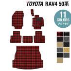 トヨタ 新型対応 RAV4 50系 フロアマット+ラゲッジマット 車 マット カーマット 選べる14カラー 送料無料
