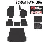 トヨタ 新型対応 RAV4 50系 フロアマット+ラゲッジマット 車 マット カーマット カーボンファイバー調 リアルラバー 送料無料
