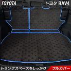 トヨタ RAV4 50系 ラゲッジルームマット フロアマット専門店ホットフィールド 送料無料