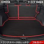 トヨタ RAV4 50系 ラゲッジルームマット カーボンファイバー調 リアルラバー フロアマット専門店ホットフィールド 送料無料
