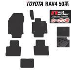 トヨタ 新型対応 RAV4 50系 フロアマット 車 マット カーマット カーボンファイバー調 リアルラバー 送料無料