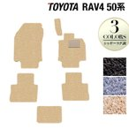 トヨタ 新型対応 RAV4 50系 フロアマット 車 マット カーマット シャギーラグ調 送料無料