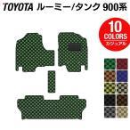 トヨタ ルーミー タンク 900系 フロアマット 車 マット おしゃれ カーマット カジュアルチェック 送料無料