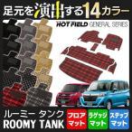 ショッピングトヨタ トヨタ ルーミー タンク 900系 フロアマット+トランクマット+ステップマット / 選べる11カラー HOTFIELD