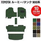 トヨタ ルーミー タンク 900系 フロアマット+トランクマット 車 マット おしゃれ カーマット カジュアルチェック 送料無料