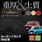 ショッピングトヨタ トヨタ ルーミー タンク 900系 フロアマット+トランクマット / 重厚Profound HOTFIELD