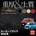 トヨタ ルーミー タンク 900系 フロアマット 車 マット おしゃれ カーマット 重厚Profound 送料無料