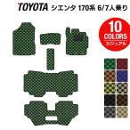トヨタ シエンタ 170系 フロアマット / カジュアルチェック HOTFIELD
