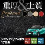 トヨタ シエンタ 170系 フロアマット+ステップマット+ラゲージマット / 重厚Profound HOTFIELD