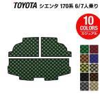 ショッピングトヨタ トヨタ 新型 シエンタ ラゲージマット 170系 sienta 車 マット おしゃれ カーマット カジュアルチェック 送料無料