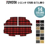 トヨタ 新型 シエンタ ラゲージマット 170系 sienta 車 マット おしゃれ カーマット 選べる14カラー 送料無料