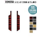 トヨタ 新型 シエンタ リア用サイドステップマット 170系 sienta 車 マット おしゃれ カーマット 選べる14カラー 送料無料