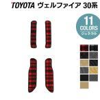 ショッピングトヨタ トヨタ ヴェルファイア ステップマット 30系 ハイブリッド ベルファイア 車 カーマット 選べる14カラー 送料無料
