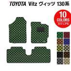 トヨタ Vitz ヴィッツ 130系 ハイブリッド対応 フロアマット / カジュアルチェック HOTFIELD