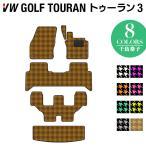 フォルクスワーゲン VW ゴルフトゥーラン3 フロアマット+ラゲッジマット Golf Touran3 / 千鳥格子柄 HOTFIELD